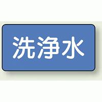 JIS配管識別ステッカー 横型 洗浄水 小 10枚1組 (AS-1-35S)
