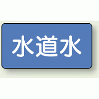 JIS配管識別ステッカー 横型 水道水 小 10枚1組 (AS-1-4S)