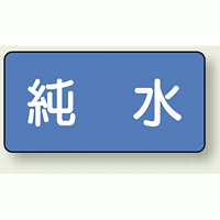 JIS配管識別ステッカー 横型 純水 小 10枚1組 (AS-1-6S)