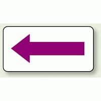 JIS配管識別方向ステッカー 角型 赤紫 大 10枚1組 (AS-22-10L)