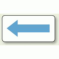 JIS配管識別方向ステッカー 角型 水色 大 10枚1組 (AS-22-11L)