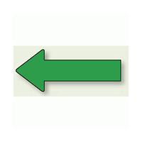 JIS配管識別方向ステッカー 無地・矢印型 緑 大 10枚1組 (AS-23-12L)