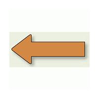 JIS配管識別方向ステッカー 無地・矢印型 黄赤 大 10枚1組 (AS-23-9L)