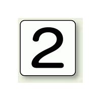 JIS安全表示ステッカー 数字表示 2 大 10枚1組 (AS-24-2L)