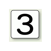 JIS安全表示ステッカー 数字表示 3 大 10枚1組 (AS-24-3L)