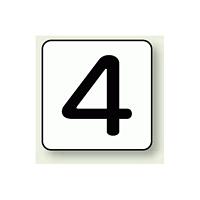 JIS安全表示ステッカー 数字表示 4 大 10枚1組 (AS-24-4L)