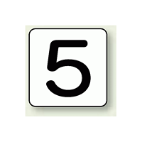JIS安全表示ステッカー 数字表示 5 大 10枚1組 (AS-24-5L)