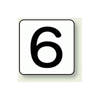 JIS安全表示ステッカー 数字表示 6 大 10枚1組 (AS-24-6L)