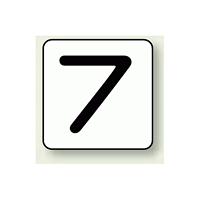 JIS安全表示ステッカー 数字表示 7 大 10枚1組 (AS-24-7L)