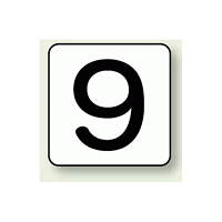 JIS安全表示ステッカー 数字表示 9 大 10枚1組 (AS-24-9L)