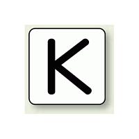 JIS安全表示ステッカー アルファベット表示 K 大 10枚1組 (AS-25-11L)