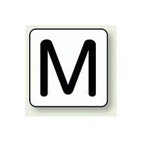 JIS安全表示ステッカー アルファベット表示 M 大 10枚1組 (AS-25-13L)