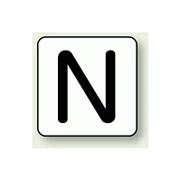 JIS安全表示ステッカー アルファベット表示 N 大 10枚1組 (AS-25-14L)