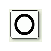 JIS安全表示ステッカー アルファベット表示 O 大 10枚1組 (AS-25-15L)