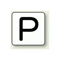 JIS安全表示ステッカー アルファベット表示 P 大 10枚1組 (AS-25-16L)