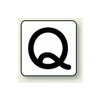 JIS安全表示ステッカー アルファベット表示 Q 大 10枚1組 (AS-25-17L)