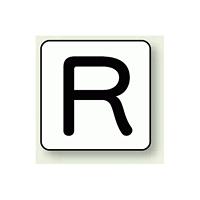 JIS安全表示ステッカー アルファベット表示 R 大 10枚1組 (AS-25-18L)