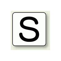 JIS安全表示ステッカー アルファベット表示 S 大 10枚1組 (AS-25-19L)