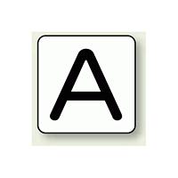 JIS安全表示ステッカー アルファベット表示 A 大 10枚1組 (AS-25-1L)