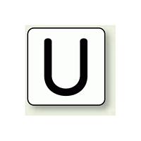 JIS安全表示ステッカー アルファベット表示 U 大 10枚1組 (AS-25-21L)