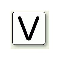 JIS安全表示ステッカー アルファベット表示 V 大 10枚1組 (AS-25-22L)
