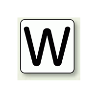 JIS安全表示ステッカー アルファベット表示 W 大 10枚1組 (AS-25-23L)