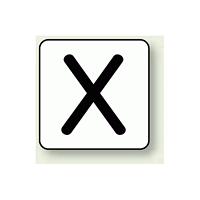 JIS安全表示ステッカー アルファベット表示 X 大 10枚1組 (AS-25-24L)