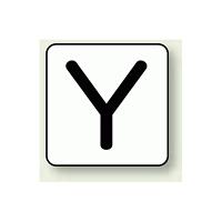 JIS安全表示ステッカー アルファベット表示 Y 大 10枚1組 (AS-25-25L)