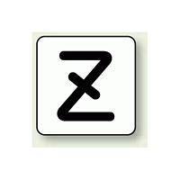 JIS安全表示ステッカー アルファベット表示 Z 大 10枚1組 (AS-25-26L)