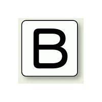JIS安全表示ステッカー アルファベット表示 B 大 10枚1組 (AS-25-2L)