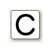 JIS安全表示ステッカー アルファベット表示 C 大 10枚1組 (AS-25-3L)