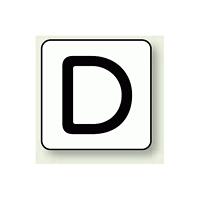 JIS安全表示ステッカー アルファベット表示 D 大 10枚1組 (AS-25-4L)
