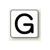 JIS安全表示ステッカー アルファベット表示 G 大 10枚1組 (AS-25-7L)