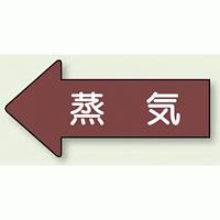 JIS配管識別方向ステッカー 左向き 蒸気 中 10枚1組 (AS-31M)