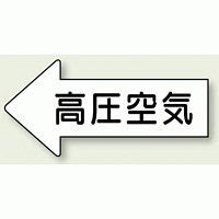 JIS配管識別方向ステッカー 左向き 高圧空気 大 10枚1組 (AS-32-2L)