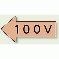 JIS配管識別方向ステッカー 左向き 100V 大 10枚1組 (AS-36-2L)
