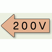 JIS配管識別方向ステッカー 左向き 200V 大 10枚1組 (AS-36-3L)