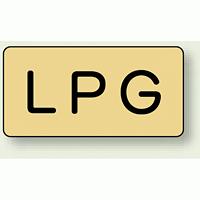JIS配管識別ステッカー 横型 LPG 小 10枚1組 (AS-4-21S)