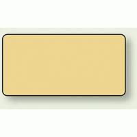 JIS配管識別ステッカー 横型 うすい黄 小 10枚1組 (AS-4-30S)