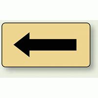 JIS配管識別ステッカー 横型 矢印 クリーム色 小 10枚1組 (AS-4-50S)