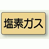 JIS配管識別ステッカー 横型 塩素ガス 小 10枚1組 (AS-4-8S)