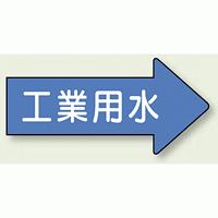 JIS配管識別方向ステッカー 右向き 工業用水 大 10枚1組 (AS-40-2L)