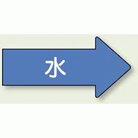 JIS配管識別方向ステッカー 右向き 水 中 10枚1組 (AS-40M)