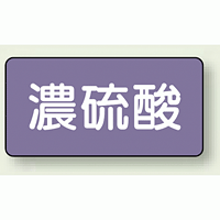 JIS配管識別ステッカー 横型 濃硫酸 小 10枚1組 (AS-5-13S)