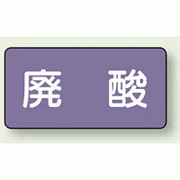 JIS配管識別ステッカー 横型 廃酸 小 10枚1組 (AS-5-14S)