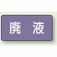 JIS配管識別ステッカー 横型 廃液 小 10枚1組 (AS-5-15S)