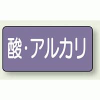 JIS配管識別ステッカー 横型 酸・アルカリ 小 10枚1組 (AS-5-16S)