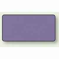 JIS配管識別ステッカー 横型 灰紫 小 10枚1組 (AS-5-30S)
