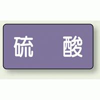 JIS配管識別ステッカー 横型 硫酸 小 10枚1組 (AS-5-3S)