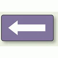 JIS配管識別ステッカー 横型 矢印 紫色 10枚1組 (AS-5-50S)